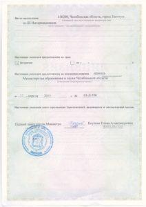 лицензия0003