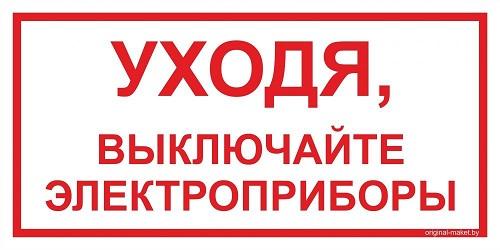 uhodya-vyklyuchayte-elektropribory-1000x500
