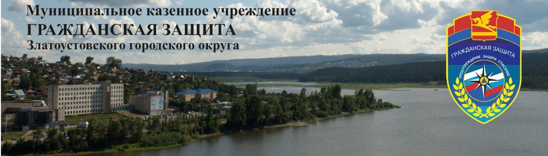 МКУ Гражданская защита ЗГО